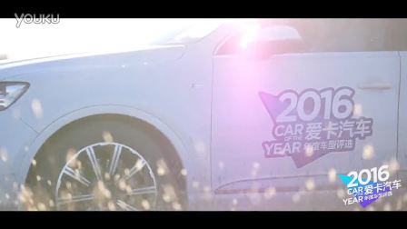2016爱卡汽车年度车型评选活动现场视频