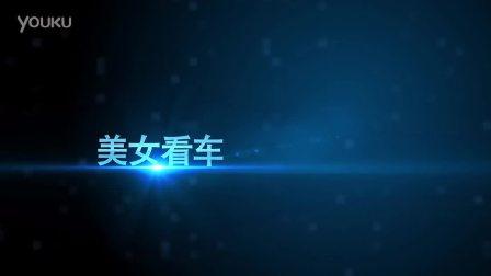 美女看车 点评2015上海车展新能源车型