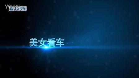 美女看车 2015上海车展新一代讴歌NSX