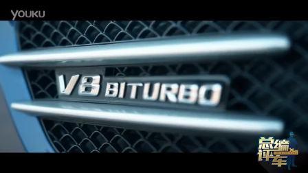 总编评车 梅赛德斯-AMG GT S无懈可击