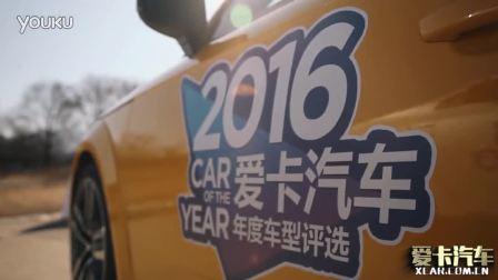 2016爱卡汽车年度车型评选活动车型集锦