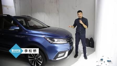 2017广州车展 荣威RX3闪耀上市