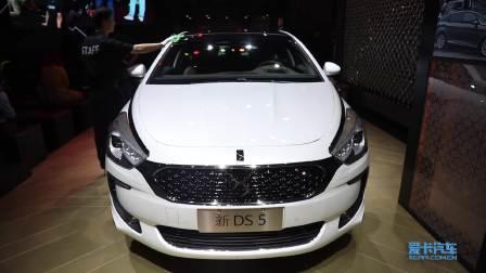 2017广州车展 新DS 5喜欢它没道理