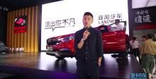 2017广州车展 陆风逍遥SUV惊艳亮相