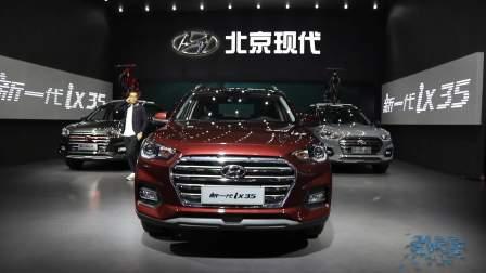 2017广州车展 北京现代新一代 ix35