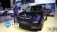 2017广州车展 新BMW 纯电动i3来袭