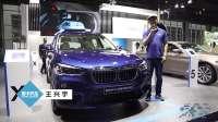 2017广州车展 新BMW X1 插电式混合动力登场