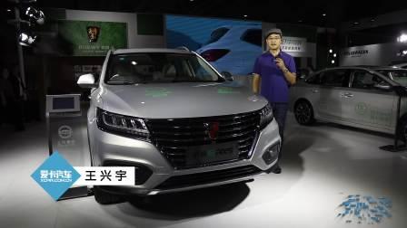 2017广州车展 荣威eRX5悄然登场