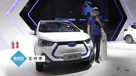 2017广州车展 江淮iEV7E强势来袭