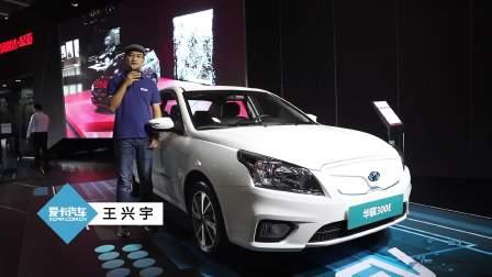 2017广州车展 华骐300E闪亮登场