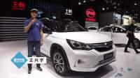 2017广州车展 比亚迪宋EV300亮相