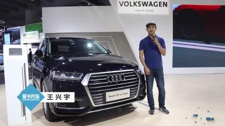 2017广州车展 奥迪 Q7 e-tron霸气登场