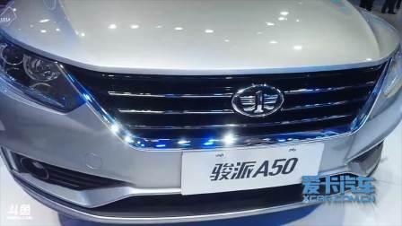 2017广州车展  天津一汽骏派A50