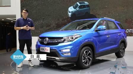 2017广州车展 东风风光S560
