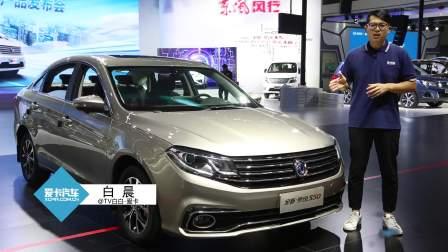 2017广州车展 东风风行全新景逸S50