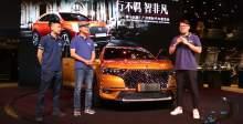 爱卡主持人齐聚DS7展台 2017广州车展完美收官