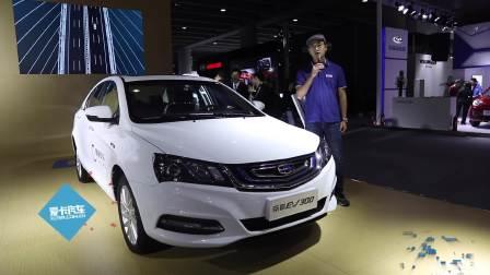 2017广州车展 吉利帝豪EV300悄悄来袭
