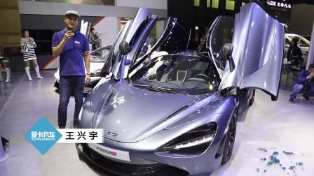 2017广州车展 迈凯伦720S霸气闪亮