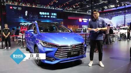 2017广州车展 比亚迪宋MAX