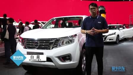 2017广州车展 日产皮卡纳瓦拉