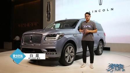 2017广州车展 全新林肯领航员