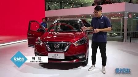 2017广州车展 日产劲客闪亮登场