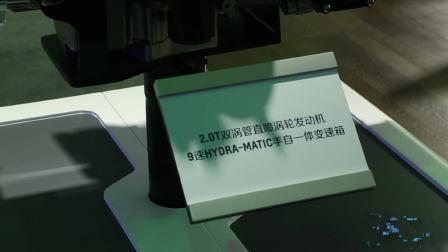 2017广州车展 别克2.0T发动机9速手自一体变速箱