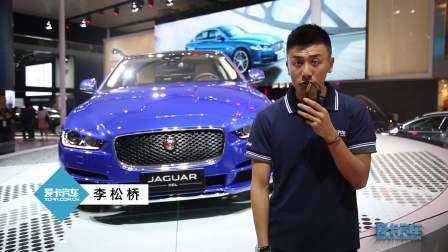 2017广州车展 国产捷豹XEL全球首发
