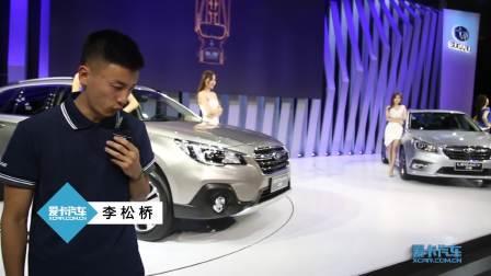 2017广州车展 斯巴鲁傲虎
