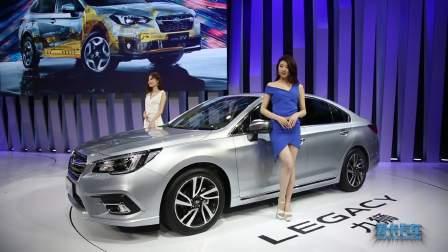 2017广州车展 新款斯巴鲁力狮