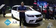 2017广州车展 北汽幻速H5