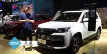 2017广州车展 北汽幻速S7