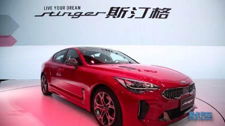 2017广州车展 起亚斯汀格