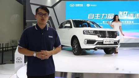 2017广州车展 华泰汽车圣达菲7