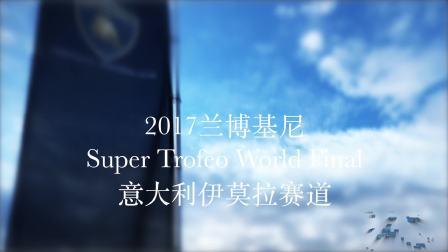 兰博基尼Super Trofeo年度决赛观赛