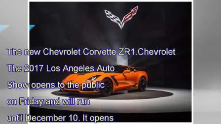 2017洛杉矶车展 最受欢迎的21辆车