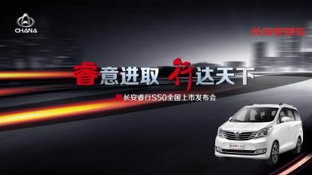 长安睿行S50全国上市发布会