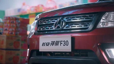 长安轻型车-神骐F30 全方位展示
