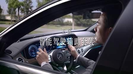 奔驰新一代S级轿车 智能驾驶辅助套装