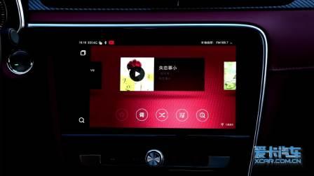 名爵6 娱乐及通讯系统展示