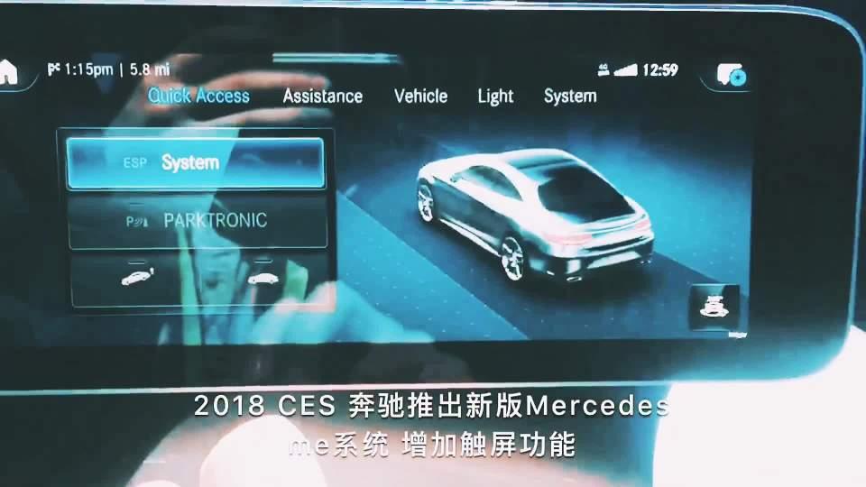 奔驰CES发布新一代Mercedes me互联系统