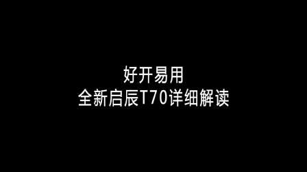 好开易用 全新启辰T70详细解读(3)