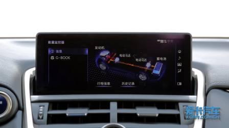 雷克萨斯NX 混动模式展示