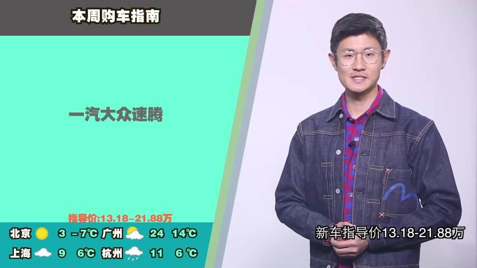 早安汽车 01月18日本周购车指南