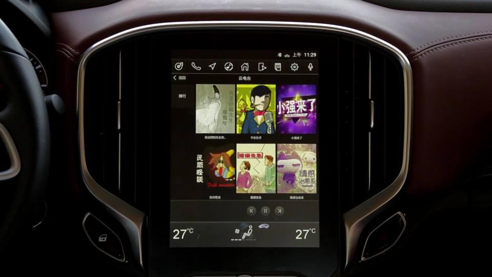 中华V6 娱乐云系统展示