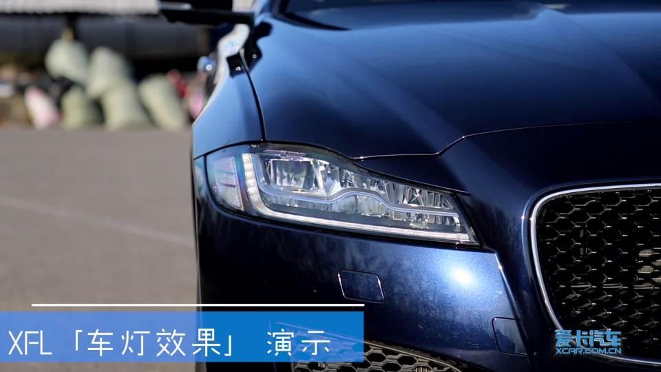 XFL车灯效果演示