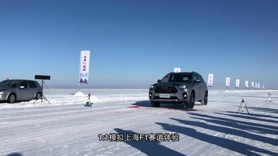 """早安汽车 新哈弗H6 Coupe冰上复制""""F1赛道"""""""