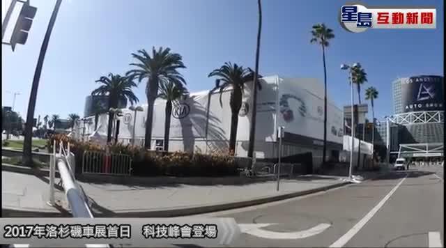 2017洛杉矶车展首日 科技峰会登场