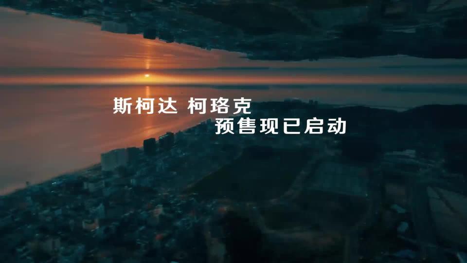 斯柯达柯珞克  预售宣传片
