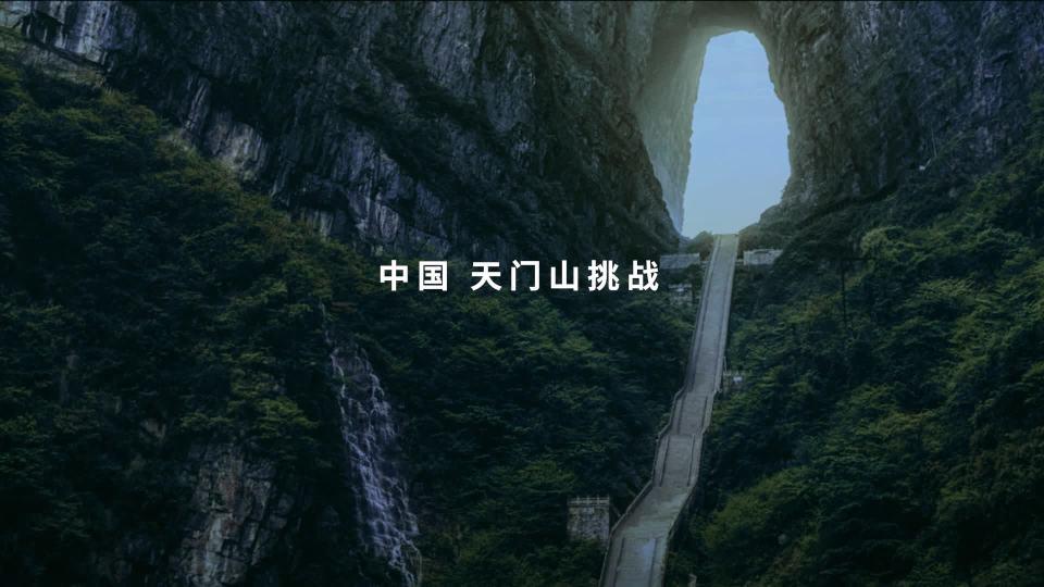 路虎新款揽胜运动版P400e 决胜天门山